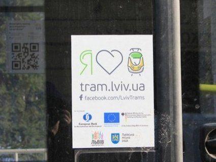 У Львові вводять електронні квитки
