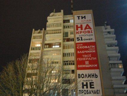 «Розгойдане» місто: у Луцьку за ніч вивісили і зрізали банер «про президента на крові» (фото)