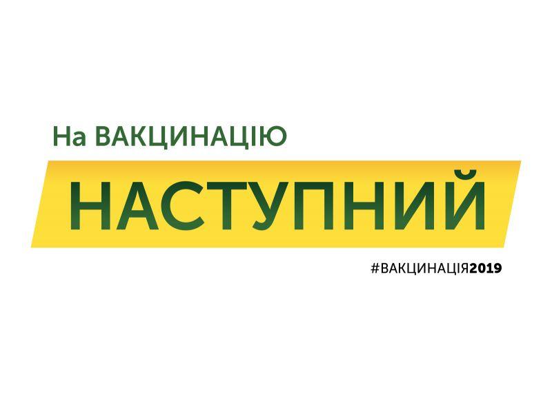 «Голосуйте за вакцинацію» – пропонує МОЗ кандидатам у президенти та виборцям