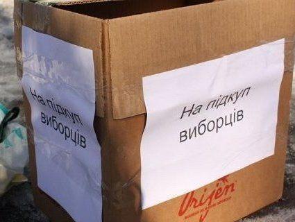 Підкуп виборців: за добу відкрили чотири кримінальні провадження