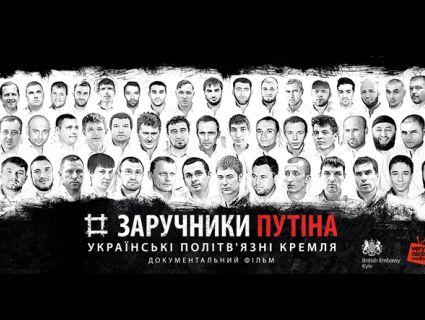 У Європарламенті покажуть фільм «Заручники Путіна»