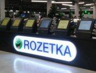 Магазин Rozetka оштрафували за небезпечні товари