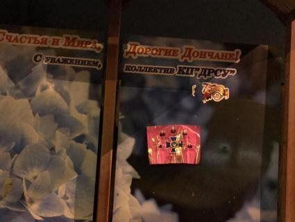 В Донецьку підпільники передали «привіт» зрадникам, які працювали в СБУ (фото)