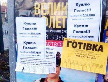 Яке покарання чекає того, хто вирішив продати свій голос на виборах-2019 в Україні