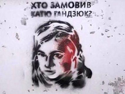 «Висунути голову з піску»: активісти звернулися до Порошенка з приводу вбивства Гандзюк