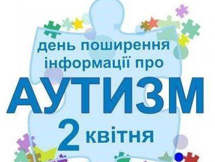 Відповідальним батькам: основна інформація про аутизм