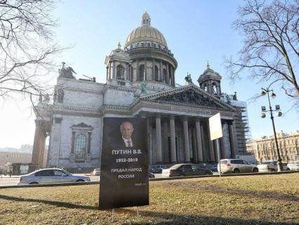 В Росії «поховали» Путіна