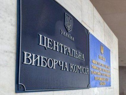 Вибори президента: ЦВК опрацювала 100% протоколів