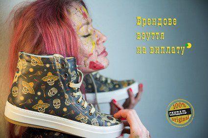Взуття на виплату – вигідна пропозиція від Сандаль!