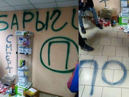 «Баригам смерть»: в Дніпрі розмалювали стіни аптеки  погрозами