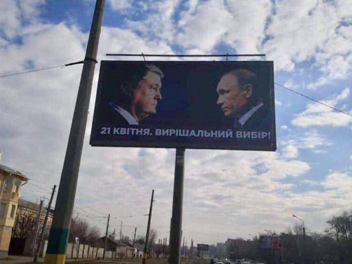 У Порошенка пояснили писок Путіна на білбордах (фото)