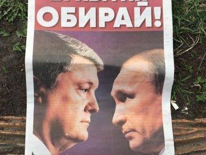 У МЗС Росії прокоментували появу білбордів з Порошенком і Путіним