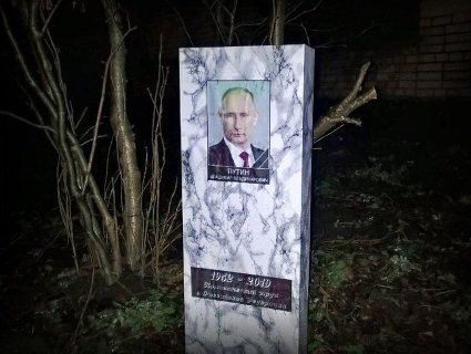 «Політичний труп»: у Росії втретє «поховали» Путіна