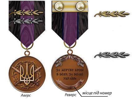 У Збройних силах України з'явиться нова нагорода – медаль