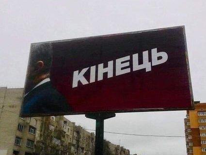 «Кінець»: в Україні з'явилися білборди, які шокують виборців