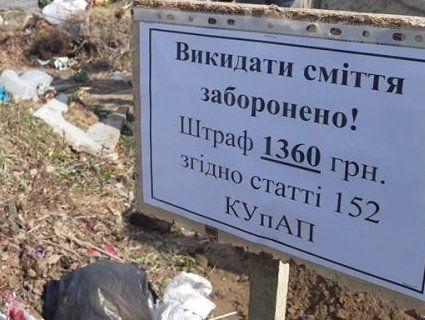 На Волині кладовище перетворили на сміттєзвалище (фото)