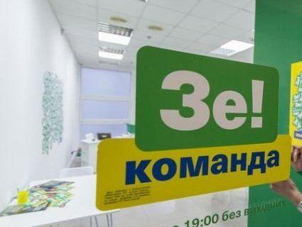 Журналісти назвали таємничих членів команди Зеленського