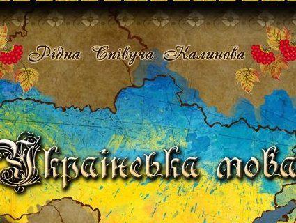 Відомі українці закликають нардепів підтримати «мовний» закон