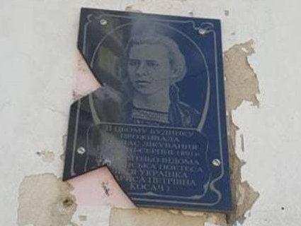 В окупованому Криму розбили пам'ятну дошку Лесі Українки