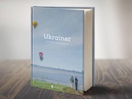 «Країна зсередини»: проект Ukraїner презентував книгу про невідому Україну