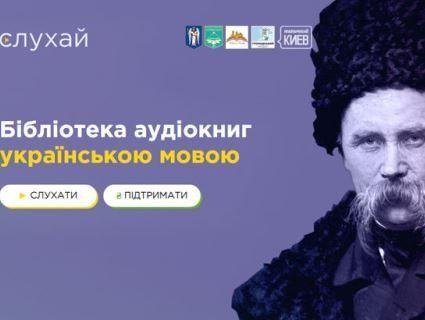 Перша онлайн-бібліотека аудіокниг українською – «слухати не переслухати»