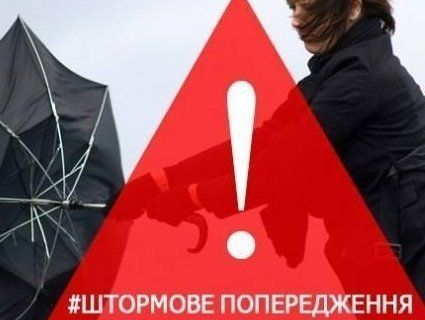 На Західній Україні оголосили штормове попередження