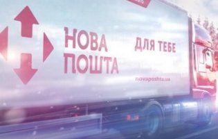«Нова пошта» відмовляється від пінопласту і обирає папір