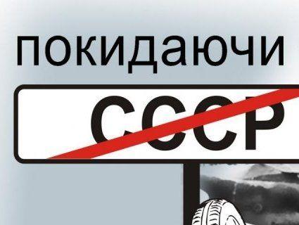 Поліція нагадує про відповідальність за використання «совєцької» символіки