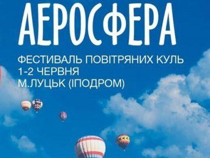 Коли в Луцьку відбудеться фестиваль повітряних куль