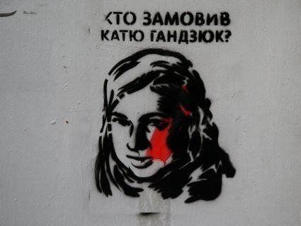 «Україна питає: Хто замовив Катю Гандзюк?»: Всеукраїнську акцію оголошено на вихідних