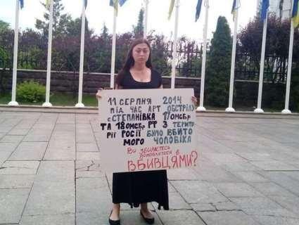Вдова АТОвця вийшла на одиночний пікет під Адміністрацію президента (фото)