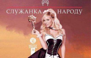 «Служниця народу» Оля Полякова розбурхала мережу провокаційним фото