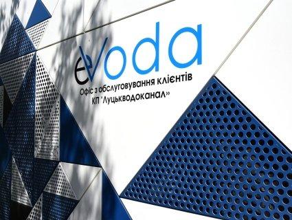 «EVODA»: Луцькводоканал відкрив для клієнтів сучасний сервісний центр (фото)