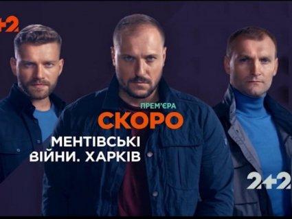 В Україні знімають продовження популярного серіалу