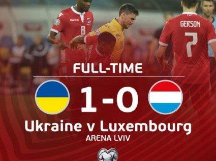 Перемогу Україні над Люксембургом приніс гол Яремчука (відео)