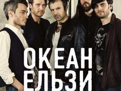 «Тур змін»: до Луцька з концертом приїде «Океан Ельзи»
