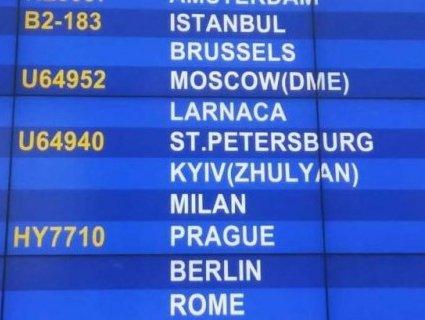 #KyivNotKiev: мінський аеропорт почав правильно писати назви українських міст