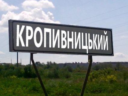 Декомунізація: в Україні перейменували майже тисячу населених пунктів