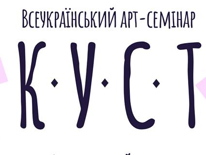 Арт-семінар «Куст»: у серпні Рівненщина стане центром літературної освіти (фото, відео)