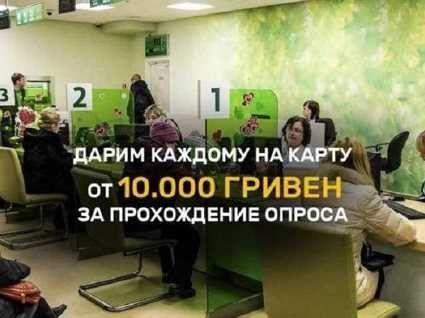 «Подаруємо 10 тисяч гривень від ПриватБанку»: українців попередили про шахрайську схему
