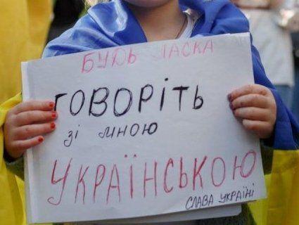 В Україні набув чинності «мовний закон»