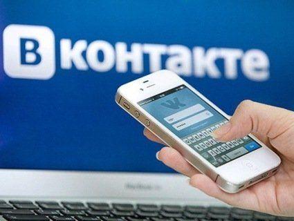 Українцями відкрили доступ до мережі Вконтакте