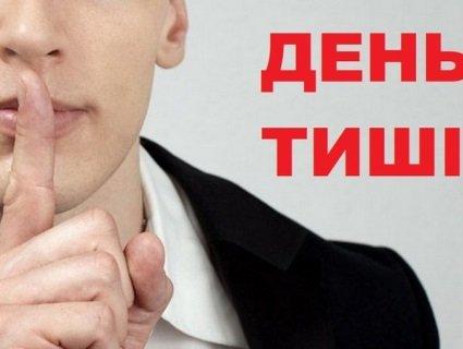 «Тс-с-с!»: в Україні день тиші перед парламентськими виборами