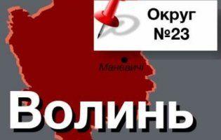 Хто стане нардепом від Маневицького виборчого округу №23