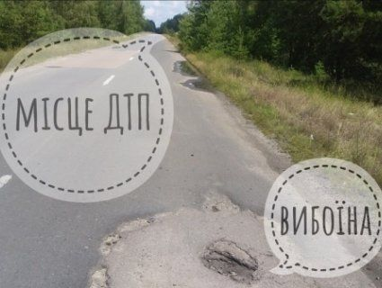 Шукають крайнього: на Рівненщині поліція і облавтодор «скубуться» через вибоїну (фото)