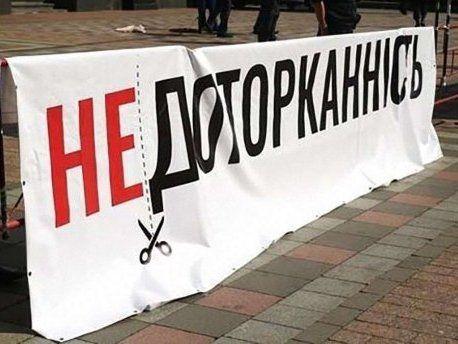 У партії Зеленського вже не хочуть скасовувати депутатську недоторканність