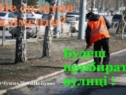 На Волині злісних неплатників аліментів виженуть на вулиці з мітлами