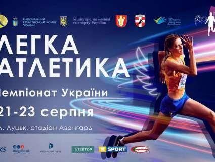 На чемпіонаті з легкої атлетики у Луцьку розігрують рекордний призовий фонд