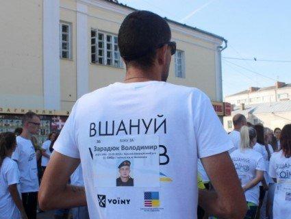 Із прапорами та іменами загиблих воїнів на футболках: у Луцьку відбувся забіг-вшанування (фото)