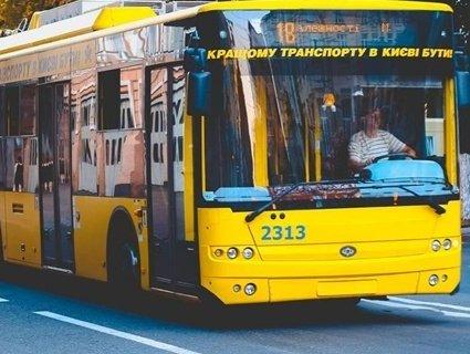 Чоловік у тролейбусі влаштував стрілянину
